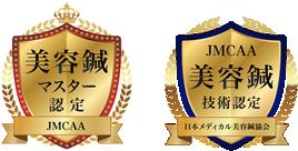 美容鍼マスター認定JMCAA、JMCAA美容鍼技術認定 日本メディカル美容鍼協会