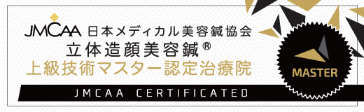 JMCAA 日本メディカル美容鍼協会 立体造顔美容鍼 上級技術マスター認定治療院 JMCAA CERTIFIED MASTER