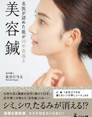 美容鍼は医師も認める美容法!!