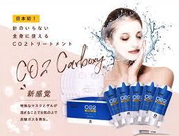 高濃度炭酸ガスパックCARBOXY